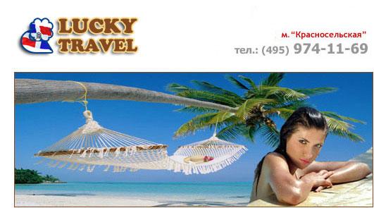 Доминикана. Вся информация для выбора тура в Доминикану